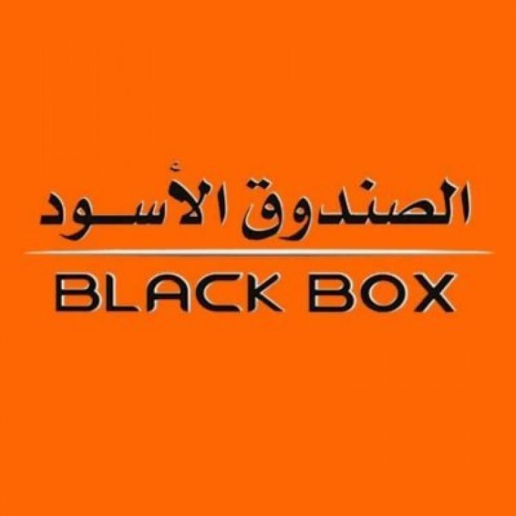 كوبون  وكود خصم الصندوق الأسود