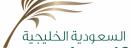 طيران السعودية الخليجية